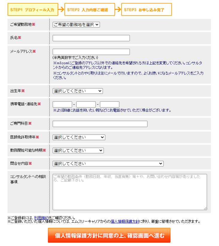 M3キャリアの登録ページ画像