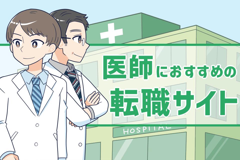 医師 転職サイトの画像
