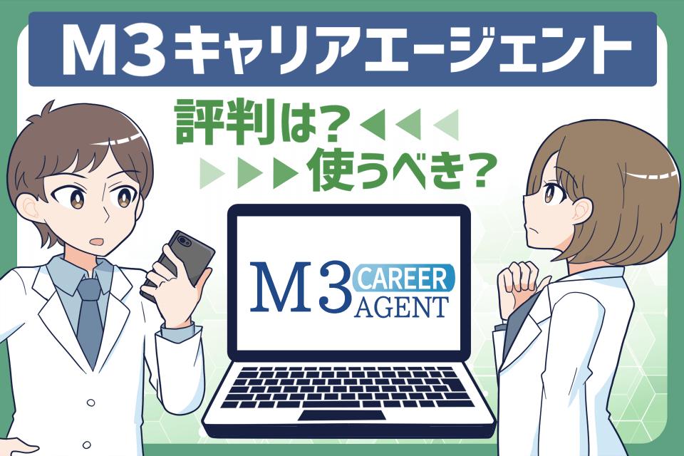 m3キャリアエージェント アイキャッチ画像