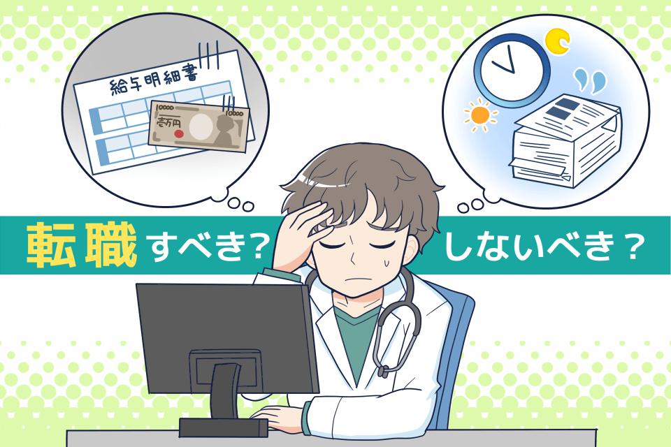 転職に悩む医師