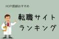 医師の転職サイト比較ランキング!口コミ・評判から独自で徹底調査