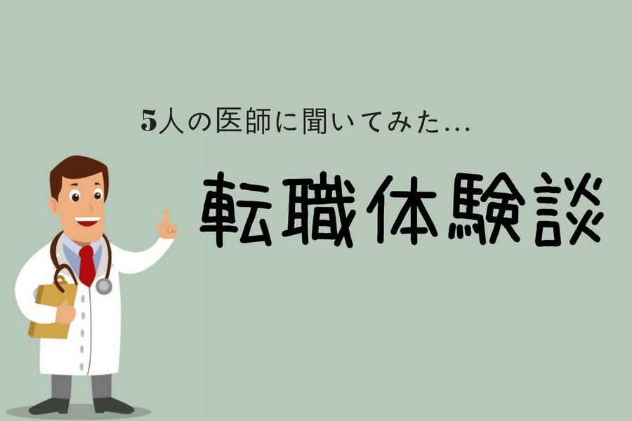 医師の転職体験談を紹介