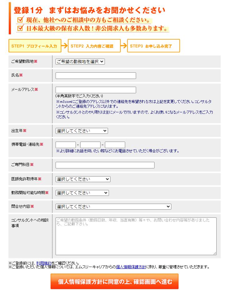 m3キャリア登録画面