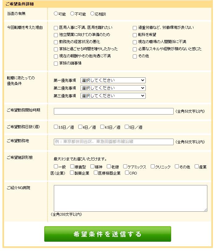 m3キャリア登録画面4