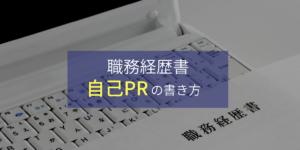 【職務経歴書】合格レベルの自己PRが簡単に書ける3ステップ【例文あり】