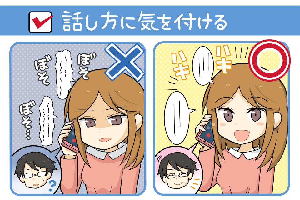 電話面談の話し方