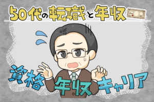 厳しい50代転職で「年収○○万円以上」等、希望通りの転職を実現する方法