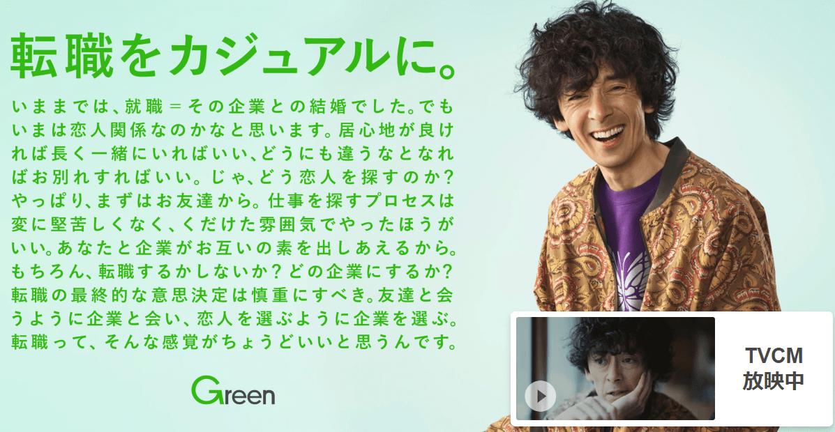 Green公式サイト