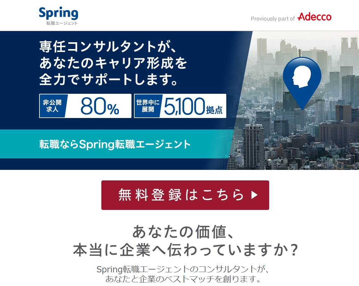 spring転職エージェント