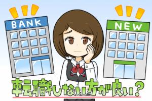 女性銀行員は転職しない方がいいの?損しない職種と転職活動のコツ