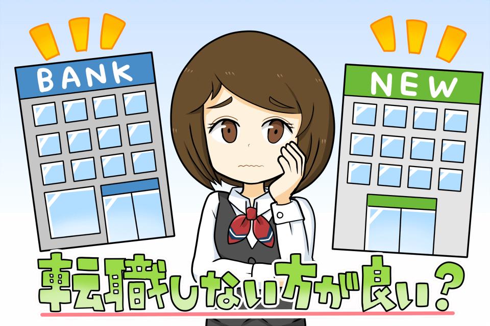 銀行員の女性の転職