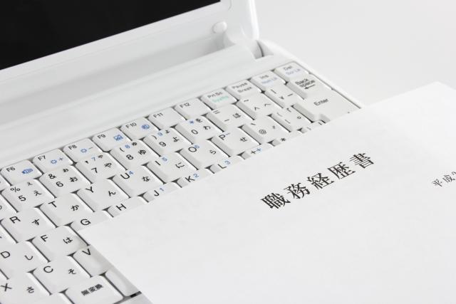 職務経歴書 書き方 フォーマット 書き方 例文 見本