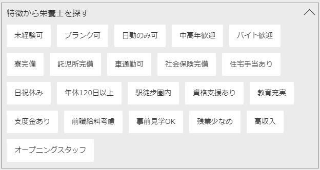 コメディカルドットコムの検索画面