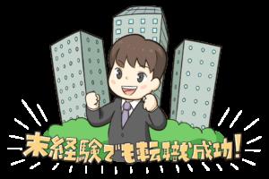 未経験転職におすすめの転職サイト|未経験歓迎の求人の意味も解説!