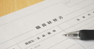 【職務経歴書】2社以上の職歴がある場合の書き方とサンプル