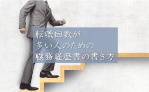 【職務経歴書】転職回数の多い人のための書き方見本・テンプレート
