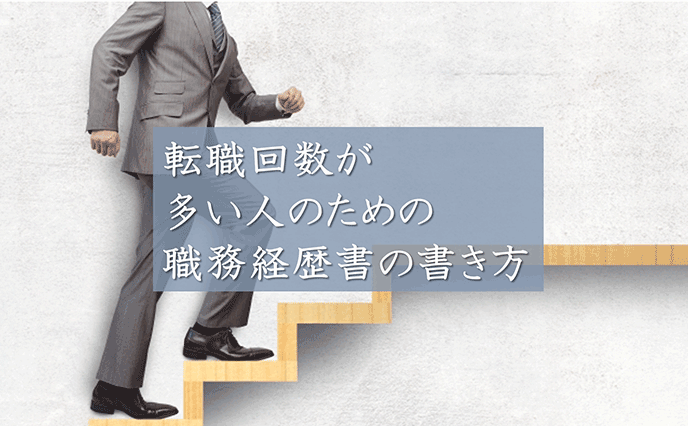 転職回数が多い人のための職務経歴書の書き方