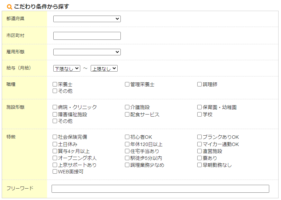 栄養士のお仕事の検索画面