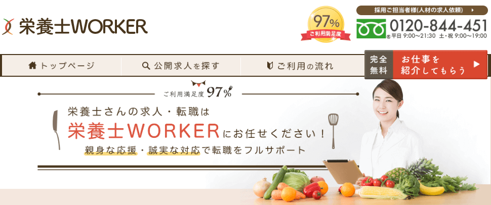 栄養士WORKERの公式ページ