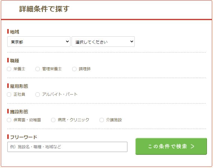 栄養士WORKERの検索画面