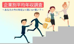 日本IBMの年収は低い?seと営業、他企業との比較、中途採用の難易度