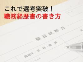 【保存版】簡単!職務経歴書の書き方を徹底解説【見本・フォーマット】