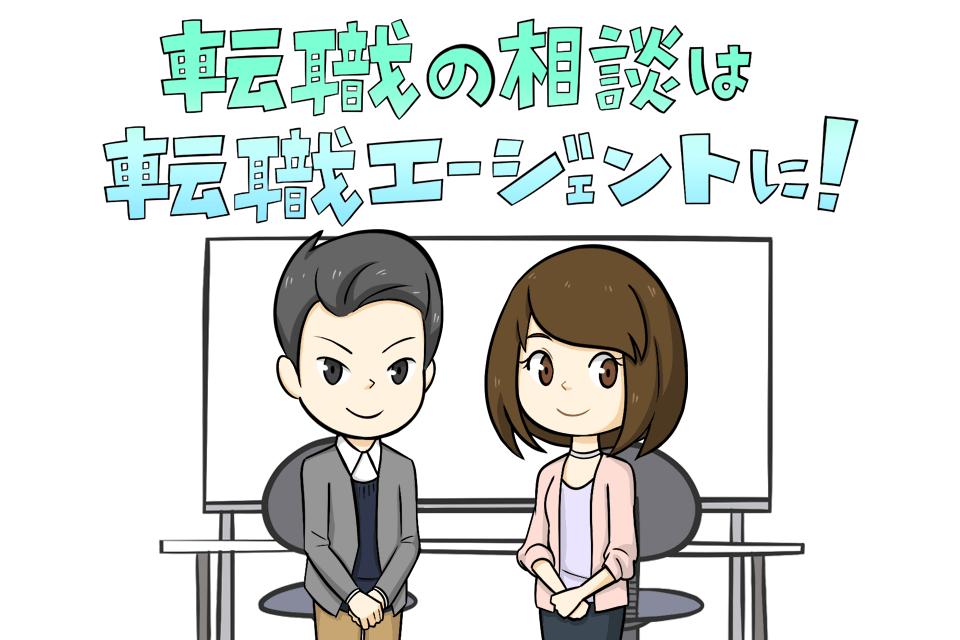 転職エージェントの男性と女性