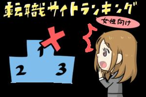 女性の転職サイトランキング【最新版】人気の転職サイトTOP3は?
