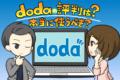 dodaの評判は悪い?利用者に聞いた評判や口コミでわかった本当の強み弱み