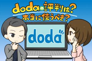 dodaの評判は悪い?利用者に聞いた評判や口コミで分かった本当の強み弱み