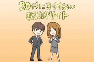 20代向け転職サイト