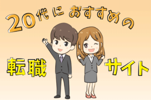 20代向けおすすめ転職サイト&転職エージェント7選!違いと特徴