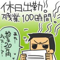 月の残業時間100時間越え!月収は手取りで20万円のブラック企業
