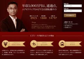 【高年収求人情報限定】ビズリーチはユーザー課金型(有料)転職サイト!