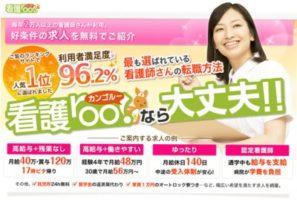【東京、関東など都市部の看護師転職に強い】看護roo!(カンゴルー)は利用者満足度96.2%
