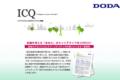DODA(デューダ)総合転職・徹底調査(2)キャリアタイプ診断・年収査定サービス