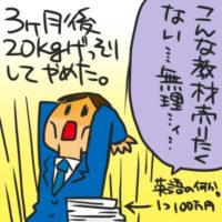 【驚愕の事実】企業の英語教材を売らされ続けて体重20キロも減量!