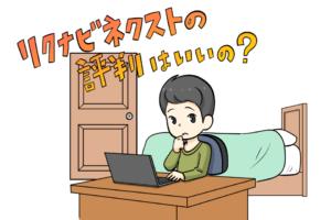 【リクナビネクストの評判】口コミから分かる失敗しない使い方