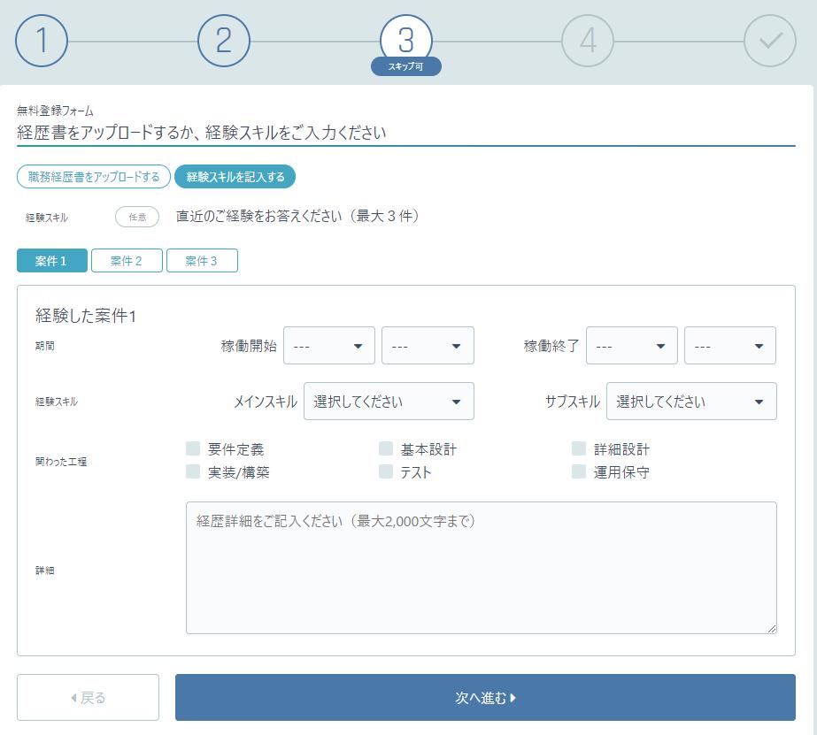 ギークスジョブの経験スキル登録画面