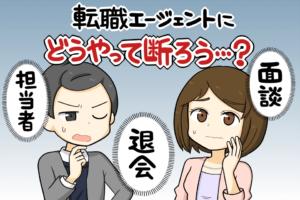 【プロ作成】転職エージェントを断る例文!面談や求人、内定の断り方