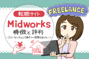 Midworksの評判!口コミから見る利用のメリット・デメリット