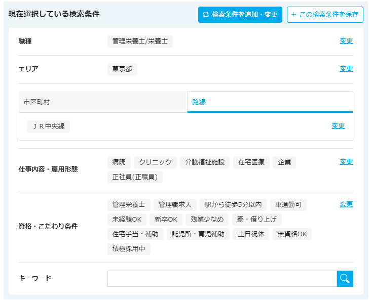 マイナビコメディカルの求人検索画面