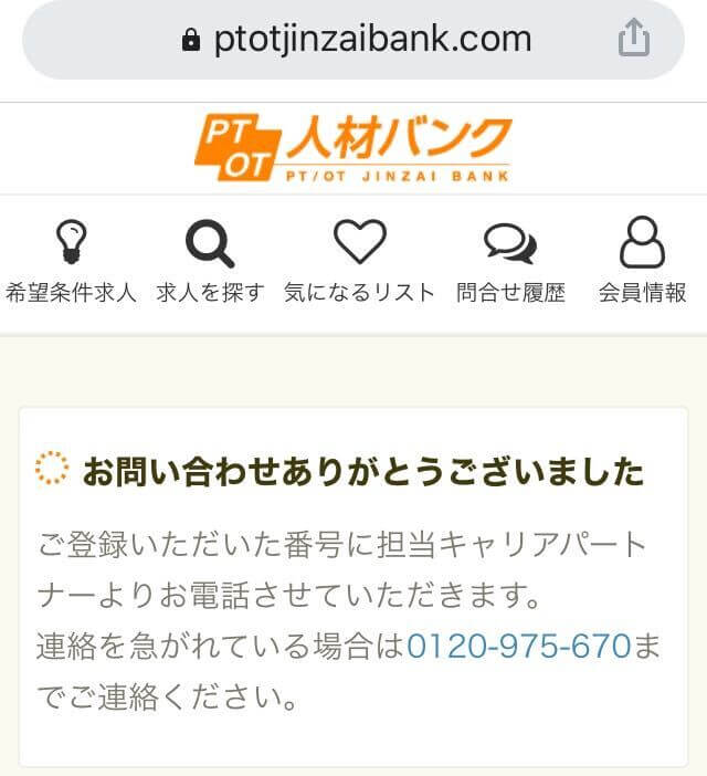 PT/OT人材バンクの求人画面2