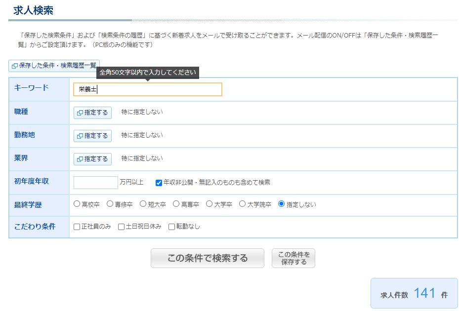 リクルートエージェントの検索画面