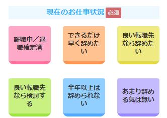 PTOT人材バンクの登録画面3