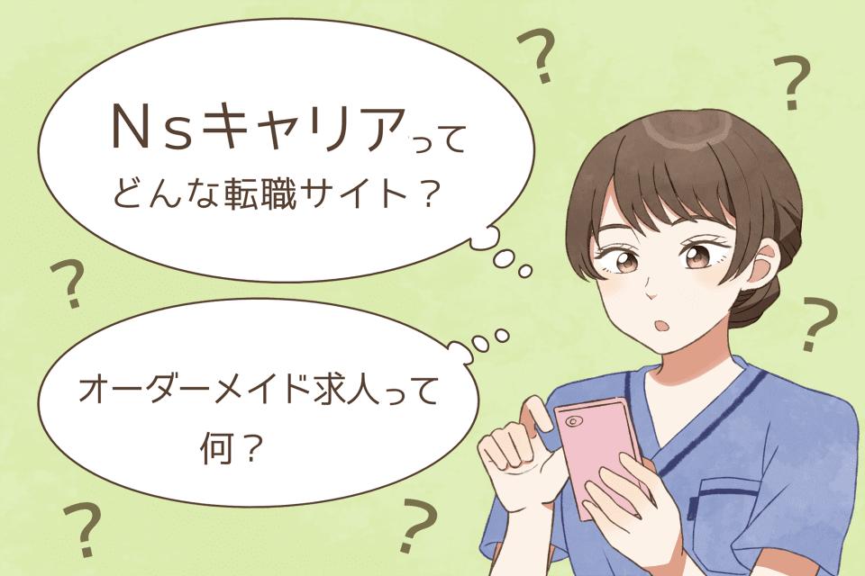 Nsキャリアはどんな転職サイト?評判・口コミとメリット・デメリット