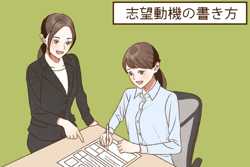 【例文23選】看護師転職の志望動機、履歴書でどう書く?プロが添削