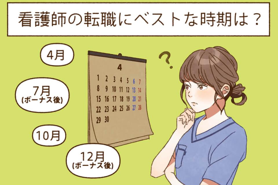 看護師の転職にベストな時期はいつ?月別状況と転職スケジュール