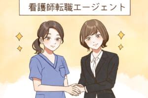 看護師の転職エージェントおすすめベスト5 評判・比較、使わないほうがいいのはどれ?