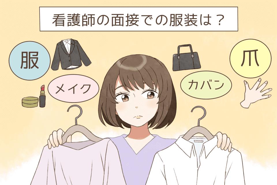 看護師の面接での服装はスーツ必須?転職時のおすすめと注意ポイント